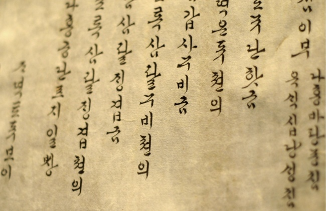 text written in Hangul